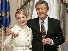 Ющенко отпраздновал день рождения с Тимошенко