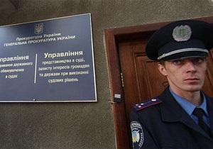 СБУ: Бывший замглавы Госкомрезерва получил 10 лет тюрьмы