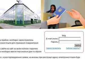 Украинцы получили возможность заказать загранпаспорт в интернете