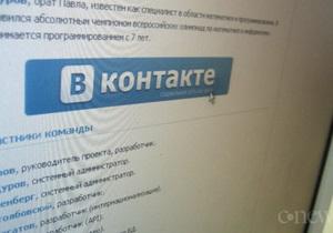 ВКонтакте снова работает