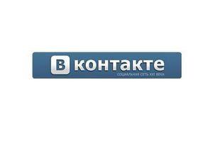 ВКонтакте открыл офис в Киеве