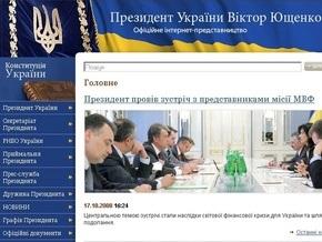 Секретариат Ющенко запутался в Указах о ликвидации скандального суда