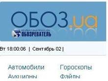 Генеральный директор издания Обоз подал в отставку