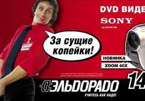 Сеть Эльдорадо прекратила рекламную кампанию с Вадимом Галыгиным