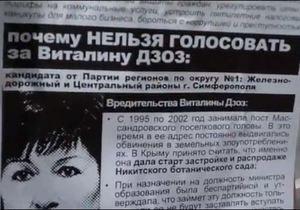 В Симферополе суд оштрафовал активистов, раздававших листовки против ПР