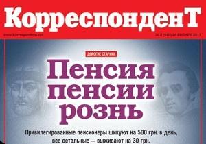 Корреспондент выяснил, у кого в Украине самые высокие пенсии