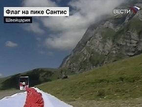 Швейцарские альпинисты развернули самый большой флаг в мире на горном пике