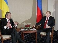 Ющенко и Путин займутся газом