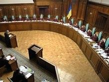 КС не разрешил менять Конституцию в обход Верховной Рады