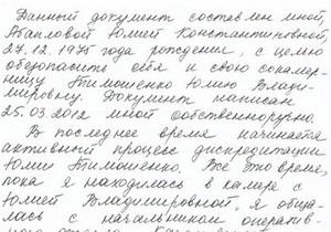 Власенко обнародовал признание сокамерницы Тимошенко, что ее вынуждали лгать о соседке