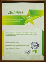 Официальный сайт «Мист Экспресс» награжден Дипломом конкурса «Лучшее корпоративное медиа Украины 2010»