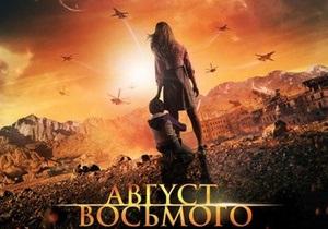 Минкульт: Прокат в Украине фильма Август. Восьмого пока не запрещали