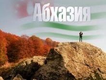 Абхазия отпразднует 15-летие независимости