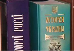Украинские и российские ученые выпустили первую часть совместного пособия по истории