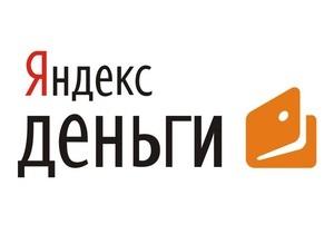 После проверок WebMoney Минсборов решило заняться еще одной популярной платежной системой - Яндекс.Деньги - э