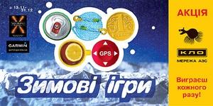 Акция «Зимние игры» от сети АЗС КЛО  стала одной из самых популярных в этом сезоне!