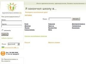 Мэр Кременчуга запретил подчиненным посещать Одноклассники
