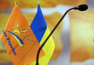 Наша Украина о новом законе о выборах: БЮТ и Фронт змін предали избирателей