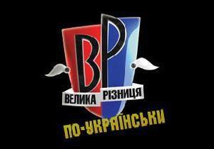Большая разница по-украински будет выходить регулярно с 10 апреля