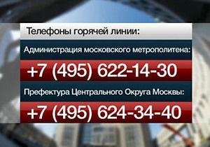 В связи с терактами в московском метро открыта горячая линия