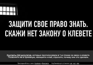Фотогалерея: Право знать. СМИ объединились против закона о клевете
