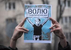 В Москве прошел пикет в поддержку семьи Павличенко