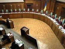 КС признал неконституционным закон об увольнении совместителей