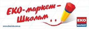 Начало социальной программы «ЭКО-маркет – школам!» в 2011 г.