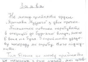 Писатель отказался от ордена Ярослава Мудрого, которым его наградил Янукович