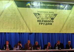 Хартия свободного человека: Группа Первого декабря назвала принципы свободы и успеха Украины