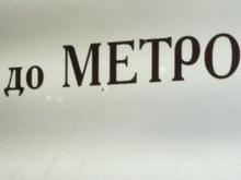 Киевский метрополитен перевез почти 400 миллионов человек