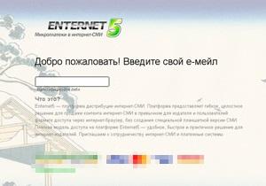 Украинский сервис Enternet5 пригласил веб-издателей перейти на платный доступ
