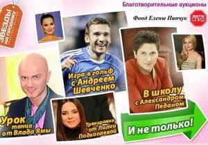 Украинские звезды выставят себя и свои таланты на аукцион