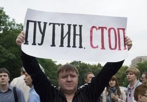 России - да! Путину - нет: В центре Москвы прошел митинг российской оппозиции