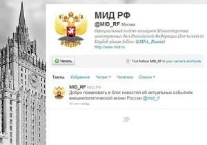МИД РФ запустил свой аккаунт в Twitter
