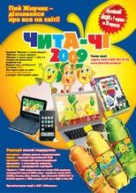 «Живчик» підвищує IQ українських дітей!