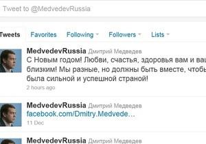 Медведев поздравил россиян в своем микроблоге в Twitter