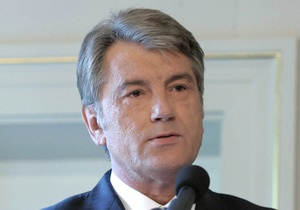 Ющенко назвал временными недоразумения в отношениях с Россией