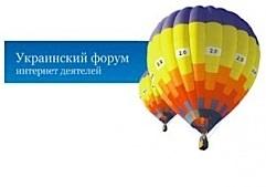 iForum-2011 – оффлайновый феномен украинского онлайна
