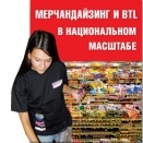 Бесплатный мерчандайзинг - акция партнёров компании УВК