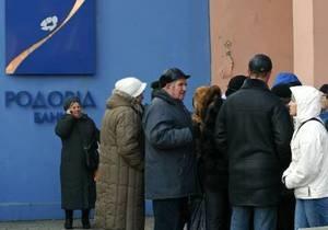 Родовид Банк увеличил лимит на снятие наличных с платежных карт