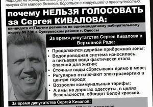 Активисты кампании Месть за раскол страны ездят по Украине, агитируя против кандидатов от ПР