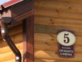 Ющенко не нравится, что его именем назвали улицу