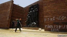 Вандалы осквернили мемориал жертвам Холокоста в Израиле