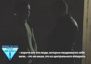 Скрытая камера. Журналисты ТВі засняли разговор сотрудника СБУ со свидетелем по делу  васильковских террористов