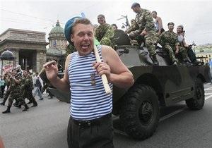 Милиция: День ВДВ в Украине прошел без нарушений