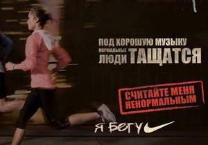 Считайте меня ненормальным: Nike запустил в России рекламу по продвижению бега