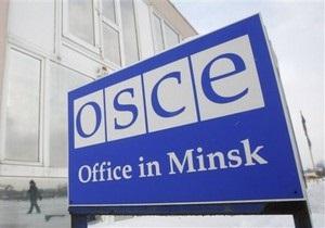 США и ЕС сожалеют о решении правительства Беларуси закрыть представительство ОБСЕ