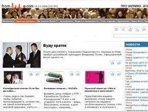 Украинское интернет-издание заявило о хакерской атаке