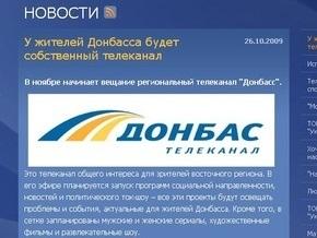 Ахметов запускает телеканал Донбасс